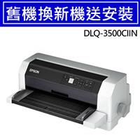 【舊換新】EPSON 點陣印表機 DLQ-3500CIIN