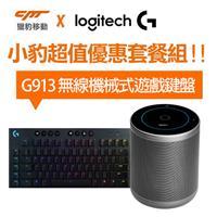 【送AI音箱】Logitech羅技 G913無線 機械式遊戲鍵盤