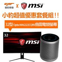 【送AI音箱】MSI微星 32型Optix MAG322CQRV曲面電競螢幕