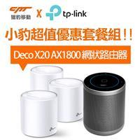 【送AI音箱】TP-LINK Deco X20 AX1800 網狀路由器