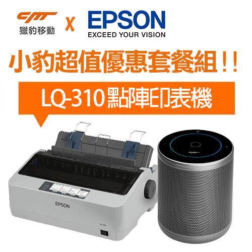 【送AI音箱】EPSON LQ-310 點陣印表機