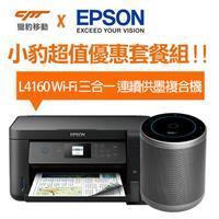 【送AI音箱】EPSON L4160 Wi-Fi三合一 連續供墨複合機