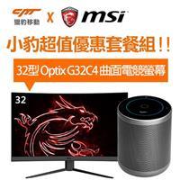 【送AI音箱】MSI微星 32型 Optix G32C4 曲面電競螢幕