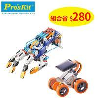 【搭配太陽能小金剛】ProsKit 寶工 液壓機械手套