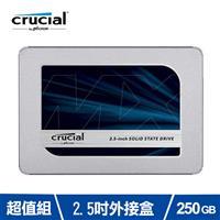 【外接盒套餐】Micron Crucial MX500 250GB SSD