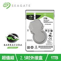 【外接盒套餐】Seagate【BarraCuda】新梭魚 1TB 2.5吋硬碟