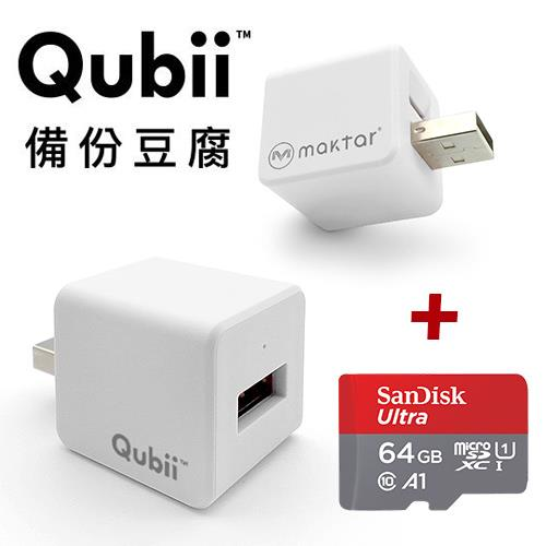 Qubii 蘋果MFi認證 自動備份豆腐頭-白【含64G記憶卡】