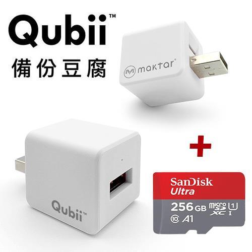 Qubii 蘋果MFi認證 自動備份豆腐頭-白【含256G記憶卡】