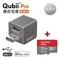 Qubii Pro 蘋果MFi認證 備份豆腐專業版 太空灰【含32G記憶卡】