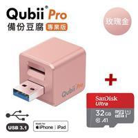 Qubii Pro 蘋果MFi認證 備份豆腐專業版 玫瑰金【含32G記憶卡】