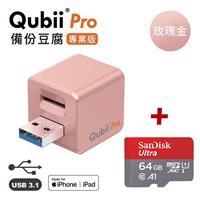 Qubii Pro 蘋果MFi認證 備份豆腐專業版 玫瑰金【含64G記憶卡】