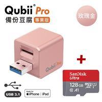 Qubii Pro 蘋果MFi認證 備份豆腐專業版 玫瑰金【含128G記憶卡】