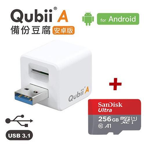 Qubii A 備份豆腐安卓版(支援 Android 6.0【含256G記憶卡】