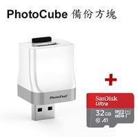 Photofast PhotoCube 備份方塊【含32G記憶卡】