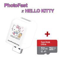 Photofast x Hello KITTY 備份方塊【含32G記憶卡】