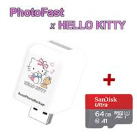 Photofast x Hello KITTY 備份方塊【含64G記憶卡】