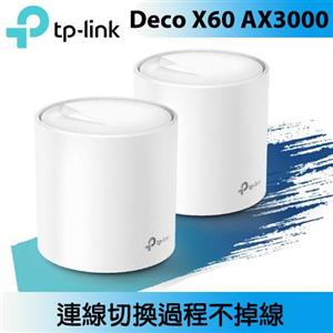 TP-LINK Deco X60(2-pack)(US) AX3000 智慧家庭網狀系統
