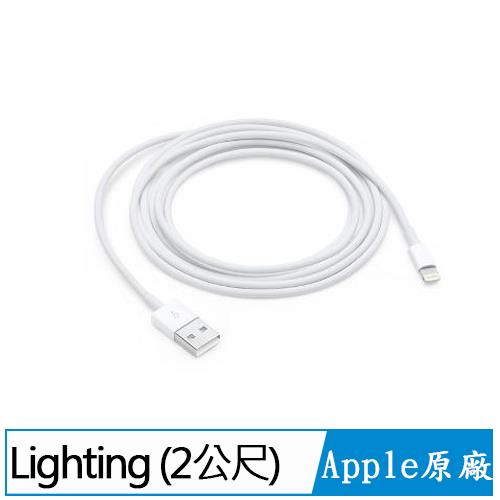 APPLE LIGHTNING TO USB CABLE(2M)原廠傳輸線