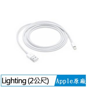 APPLE LIGHTNING TO USB CABLE(2M)原廠傳輸線