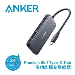 Anker Premuim 5in1 USB-C Hub 多功能擴充集線器