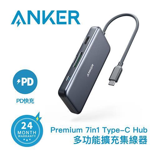 Anker Premium 7in1 Type-C Hub 多功能擴充集線器 A8346