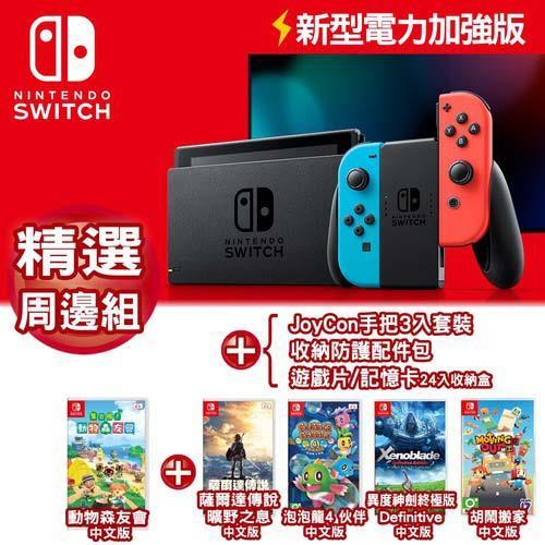 Nintendo 任天堂 Switch新型電力加強版主機 電光紅&電光藍+曠野之息+異度神劍 終極版+泡泡龍4 伙伴+胡鬧搬家+動物森友會+周邊組109E 贈特點(隨機)*1