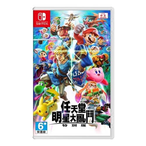 Nintendo 任天堂 Switch 任天堂明星大亂鬥 特別版(中文版)