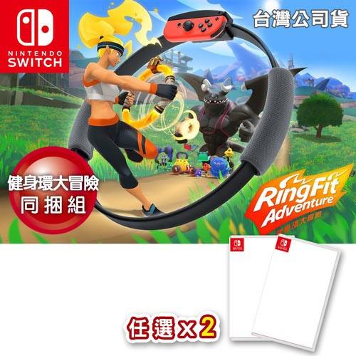 任天堂 NS Switch 健身冒險組-健身環大冒險+ 瑪利歐賽車8+胡鬧搬家贈隨機特點*1