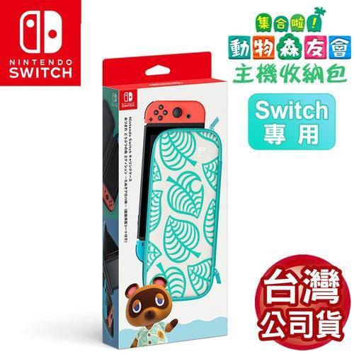 任天堂NS 動物森友會 Switch主機收納便攜包附保貼-台灣公司貨
