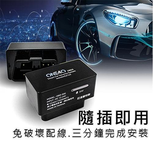 旺達豐車載雲-個人智慧行車追蹤防盜系統 OBD-900