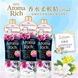日本LION Aroma Rich香水柔軟精520ml-茱麗葉(黑)x3
