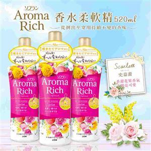 日本LION Aroma Rich香水柔軟精520ml-史嘉蕾(桃)x3