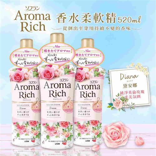 日本LION Aroma Rich香水柔軟精520ml-黛安娜(粉)x3