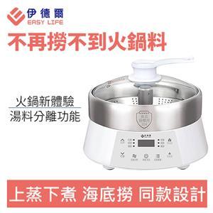 EL 伊德爾 EL19009 智能升降分體式料理鍋