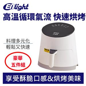 ENLight EH1804A 3.5L 液晶觸控 健康氣炸鍋 豪華五件組