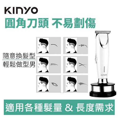 KINYO HC-6810 充插兩用 專業 雕刻 電剪
