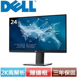 R1【福利品】DELL 24型 2K廣視角螢幕 P2421D.