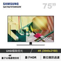 SAMSUNG 75型QLED量子電視  QA75Q70TAWXZW