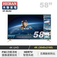 HERAN 58型4K聯網LED顯示器  HF-58JA2