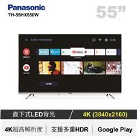 Panasonic 55型4K聯網LED顯示器  TH-55HX650W