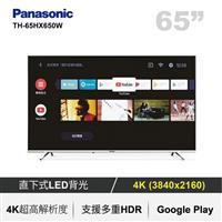 Panasonic 65型4K聯網LED顯示器  TH-65HX650W