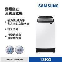【A+ 福利品R1】 SAMSUNG 13KG變頻洗衣機  WA13R5260BW/TW