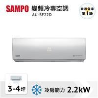 聲寶雅緻變頻單冷空調  AU-SF22D