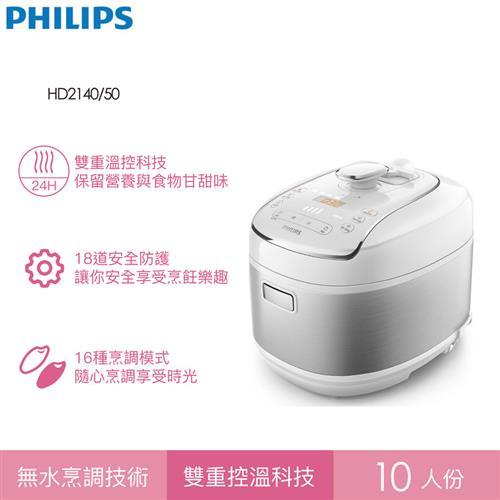 飛利浦智慧萬用電子鍋 HD2140/50【買就送內鍋】