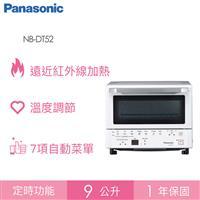 Panasonic遠近紅外線9公升微電腦烤箱  NB-DT52