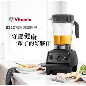 Vitamix E320 探索者調理機(雙杯組)  E320