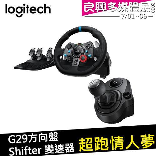 【超跑情人夢】Logitech 羅技G29方向盤+Shifter 變速器