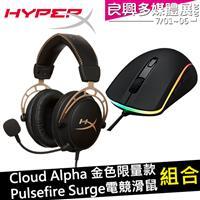 金士頓Cloud Alpha電競耳機-金+Pulsefire Surge電競滑鼠