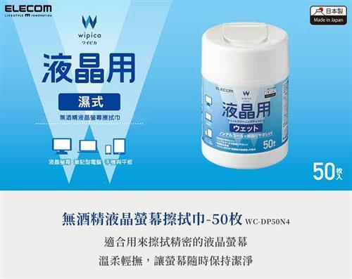 ELECOM 無酒精液晶螢幕擦拭巾WC-DP50N4