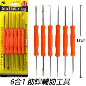 6合1助焊工具組 CH-T06